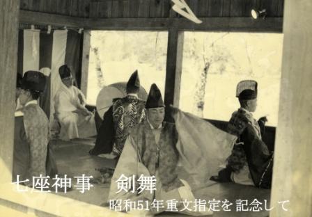 昭和51年剣舞