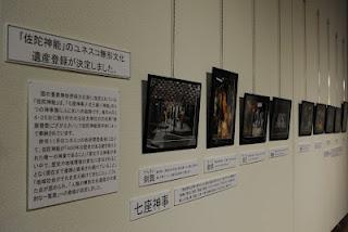 松江歴史館佐陀神能写真展示